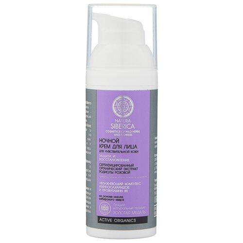 Купить Natura Siberica Ночной крем для лица для чувствительной кожи Защита и восстановление, 50 мл