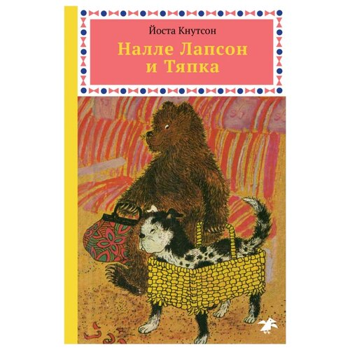 Купить Кнутсон Й. Налле Лапсон и Тяпка , Белая ворона, Детская художественная литература