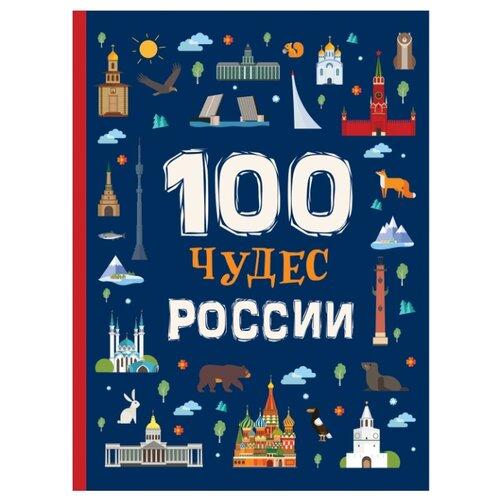 Купить Клюшник Л. 100 чудес России , РОСМЭН, Познавательная литература