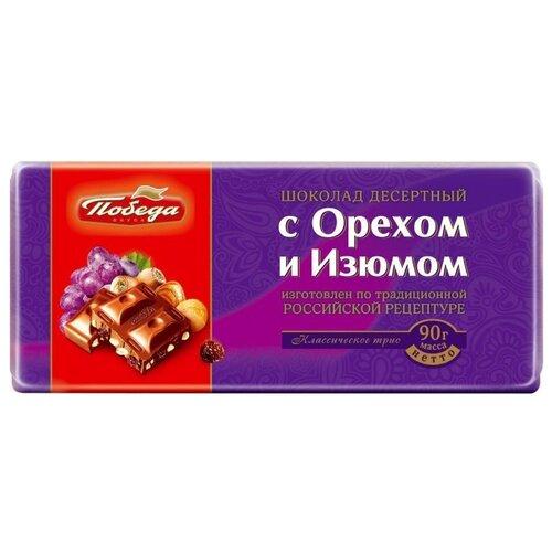 Шоколад Победа вкуса десертный с орехом и изюмом, 90 г победа вкуса шоколад молочный с орехом и изюмом 90 г