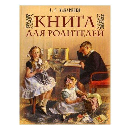 Купить Макаренко А.С. Книга для родителей , Абрис Олма, Книги для родителей