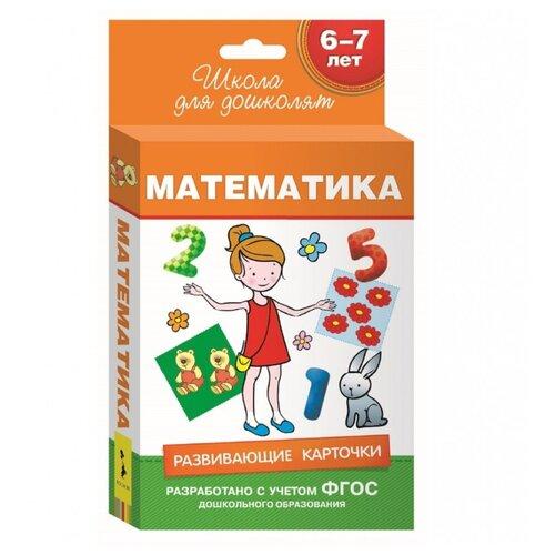 Набор карточек РОСМЭН Математика. Развивающие карточки. Школа для дошколят 8.8x12.6 см 36 шт. росмэн развивающие карточки математика школа для дошколят