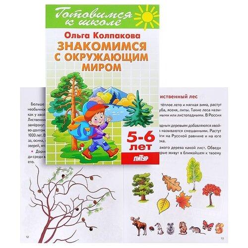 Купить Колпакова О.В. Знакомимся с окружающим миром. Для детей 5-6 лет , Литур, Учебные пособия