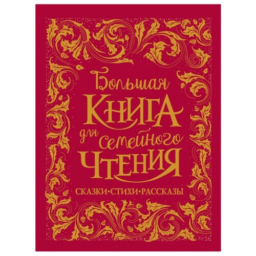 Купить Чуковский К., Заходер Б., Осеева В. Большая книга для семейного чтения , РОСМЭН, Детская художественная литература