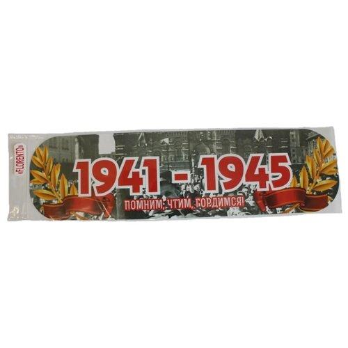 Декоративная наклейка Florento 1941-1945 Помним, чтим, гордимся! (130-532) серый/красный 1 шт.