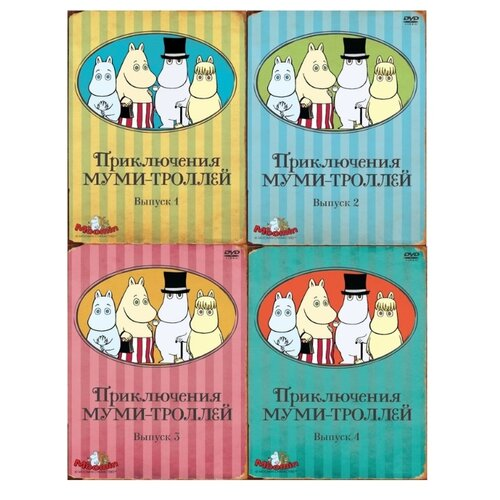 Приключения Муми-троллей. Коллекция м/ф DVD-video (Box) 4 DVD королевские каникулы м ф бонус доп материалы dvd video dvd box