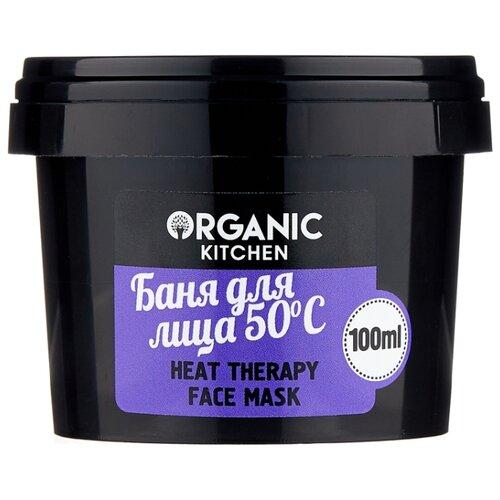Organic Shop маска Organic Kitchen Баня для лица 50° распаривающая, 100 мл organic cut