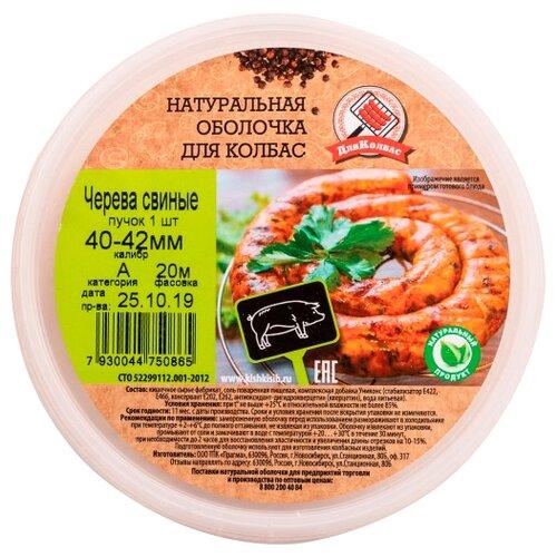 ДляКолбас Черева свиные 40-42 категория А 20 м