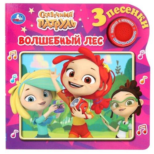 Купить 1 кнопка 3 песенки. Сказочный патруль. Волшебный лес, Умка, Книги для малышей