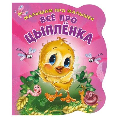 Купить Солнышко И. Малышам про малышей. Все про цыпленка , ND Play, Книги для малышей