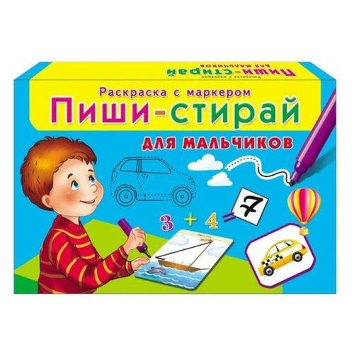 Купить Настольная игра Рыжий кот Пиши-стирай для мальчиков, Настольные игры