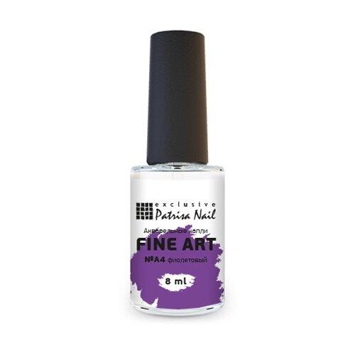 Акварельная краска Patrisa Nail Fine Art, 8 мл, оттенок №A4 10g box 0 6mm0 8mm mini nail art caviar beads 12 colors micro caviar nails beads nail rhinestones 3d nail art decorations