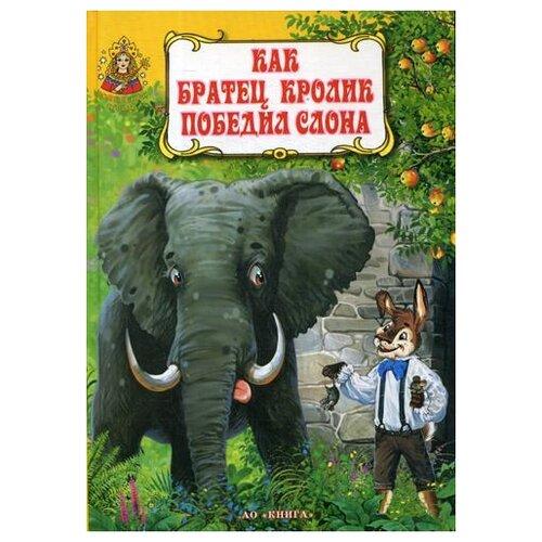 Купить Как братец кролик победил слона, АО Книга, Детская художественная литература