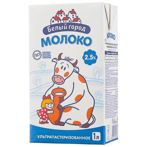 Молоко Белый город ультрапастеризованное 2.5%, 1 л