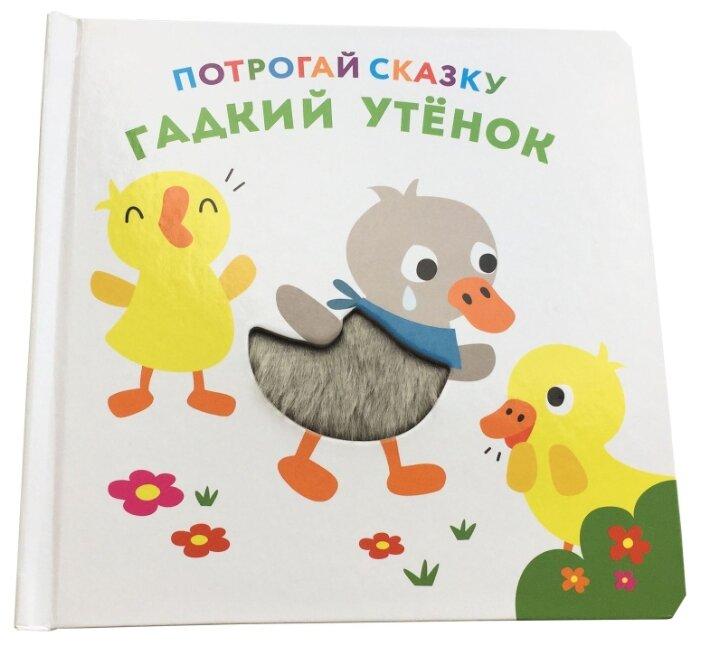 ND Play Книжка-игрушка. Потрогай сказку. Гадкий утенок
