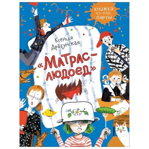 Купить Книжка из-под парты. Матрас-людоед, РОСМЭН, Детская художественная литература