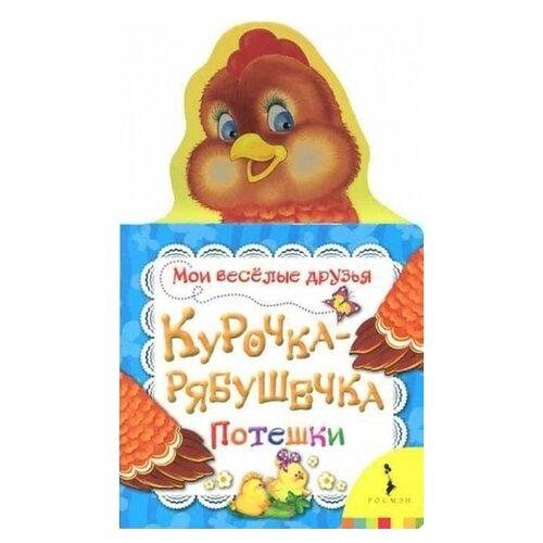 Купить Тропникова М. Мои веселые друзья. Курочка-рябушечка , РОСМЭН, Книги для малышей