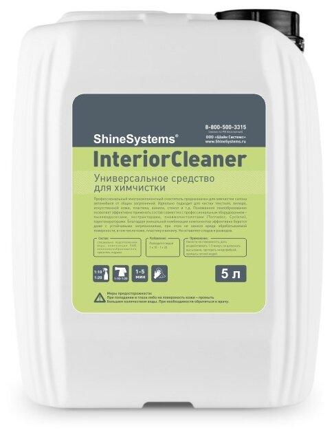 Megvit Очиститель для химчистки салона автомобиля Safe Cleaner, 5 л