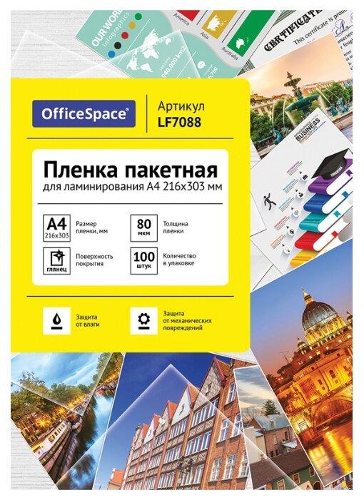 Пакетная пленка для ламинирования OfficeSpace A4 LF7088 80 мкм