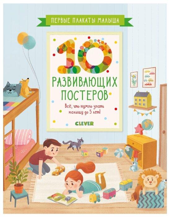Плакат CLEVER Первые плакаты малыша. 10 развивающих постеров
