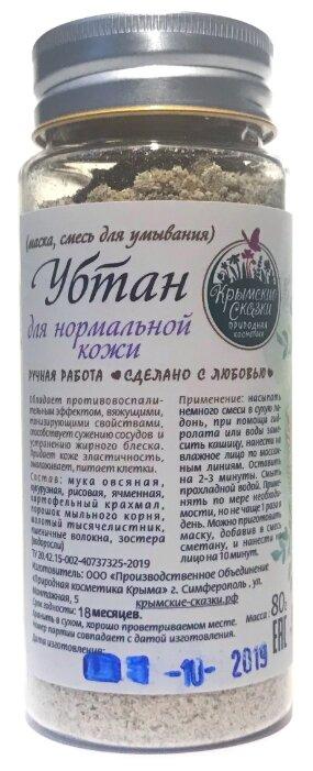 Крымские Сказки Убтан для нормальной кожи