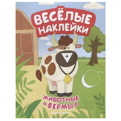 Купить Книжка с наклейками Животные фермы (Кудряшова А.), Феникс, Книжки с наклейками