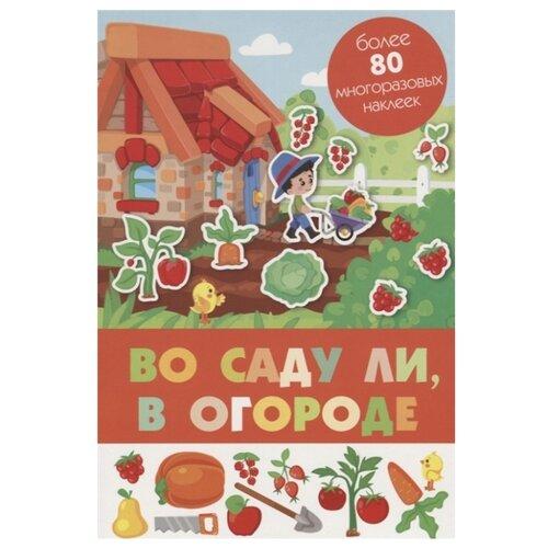 Купить Панорамка с многоразовыми наклейками Во саду ли, в огороде , Стрекоза, Книжки с наклейками