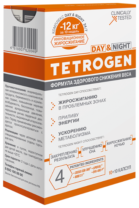 Тетроген День/Ночь капс. 2*№10