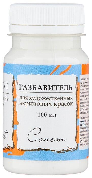 Сонет Разбавитель для акриловых красок (2427924), 100 мл