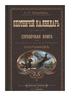 Сабанеев Л.П.