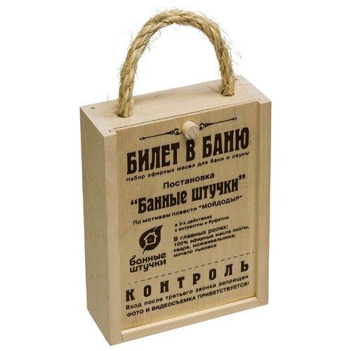 Банные штучки набор эфирных масел Билет в баню 45 мл панно войлочное банные штучки в парилке 41210