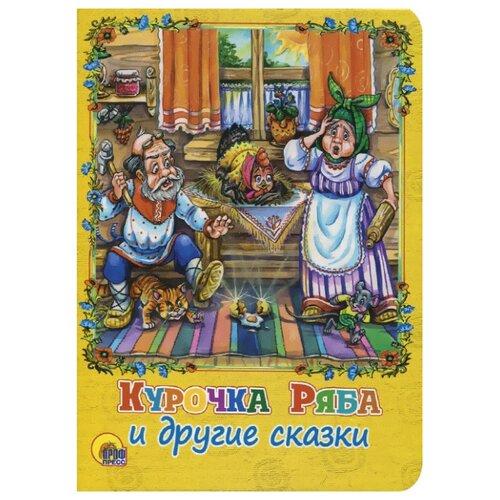 Купить Курочка ряба и другие сказки, Проф-Пресс, Книги для малышей