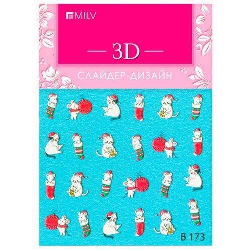 Фото - Слайдер дизайн MILV 3D B173 белый/красный слайдер дизайн bpw style 3d love 3d209 красный