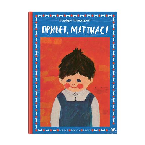 Купить Линдгрен Б. МА-МА МЫ-ЛА РА-МУ. Привет, Маттиас! , Белая ворона, Детская художественная литература