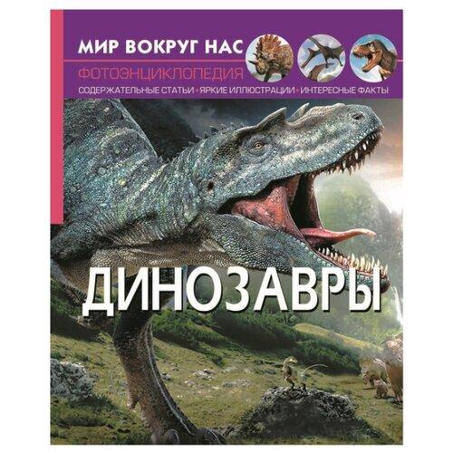 Фото - Турбанист Д. Мир вокруг нас. Фотоэнциклопедия. Динозавры мир вокруг нас фотоэнциклопедия детеныши животных