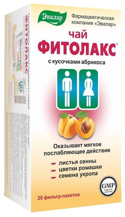 Фитолакс фильтрпакетики, 20 шт.