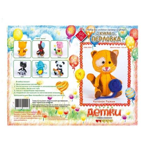 Купить Перловка Набор для шитья игрушки Котенок Рыжик (ПФД-1059), Изготовление кукол и игрушек