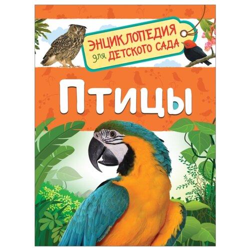 Энциклопедия для детского сада. Птицы