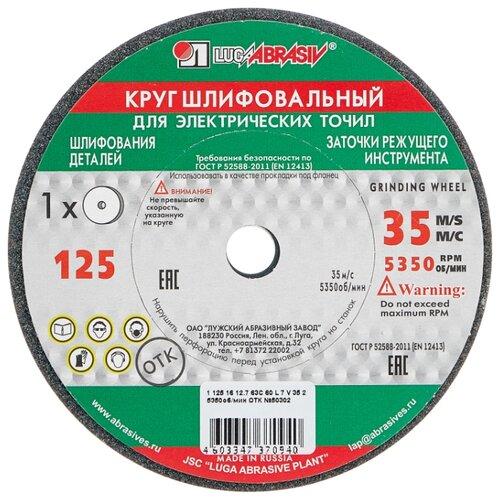 Шлифовальный круг LUGAABRASIV 125х16х12.7 63С Р60 шлифовальный круг lugaabrasiv 150х20х32 63с р60