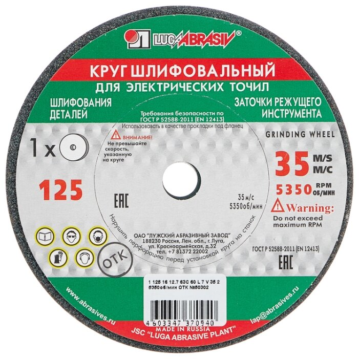 Шлифовальный круг LUGAABRASIV 125х16х12.7 63С Р60