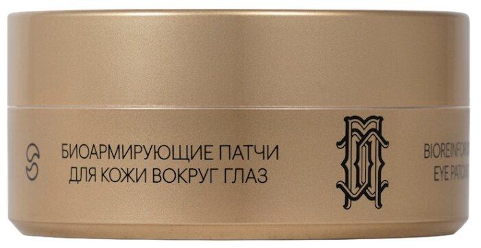 Librederm Биоармирующие патчи для кожи вокруг глаз