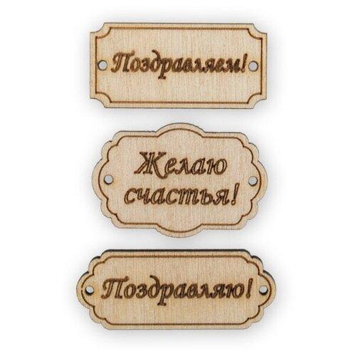 Купить Mr. Carving Набор заготовок для декорирования №6 Поздравления ВД-391 (3 шт.) бежевый, Декоративные элементы и материалы
