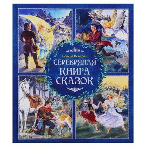 Купить Немцова Б. Серебряная книга сказок , Machaon, Детская художественная литература