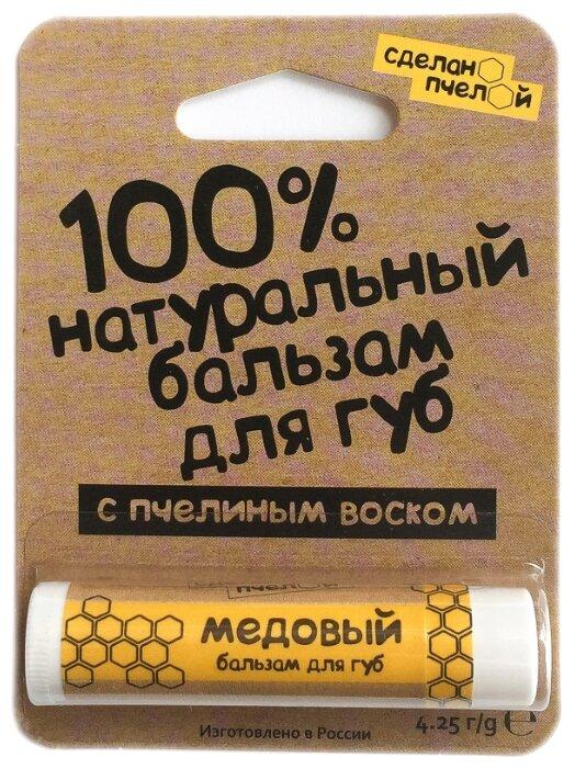 Сделанопчелой Бальзам для губ Медовый