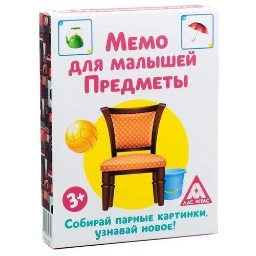 Купить Настольная игра Лас Играс Мемо для малышей. Предметы, Настольные игры