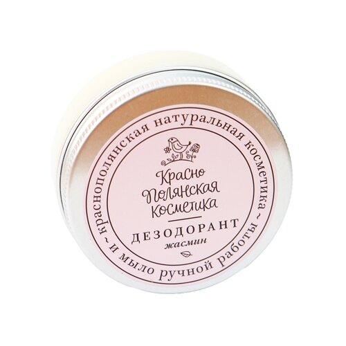 Краснополянская косметика дезодорант, крем, Жасмин, 50 г