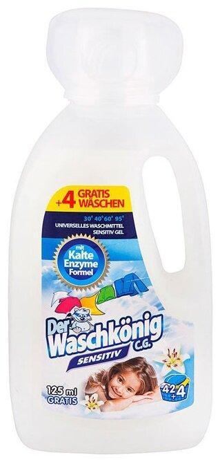 Гель Der Waschkonig Sensitive, 1.63 л, бутылка