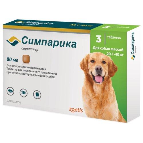 Zoetis (Pfizer) таблетки от блох и клещей Симпарика для собак и щенков массой 20,1-40,0 кг