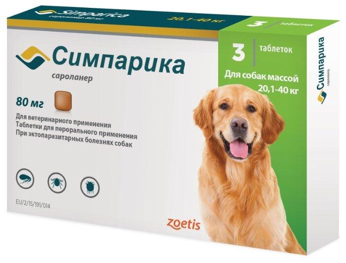Zoetis (Pfizer) Симпарика для собак от 20,1 до 40 кг