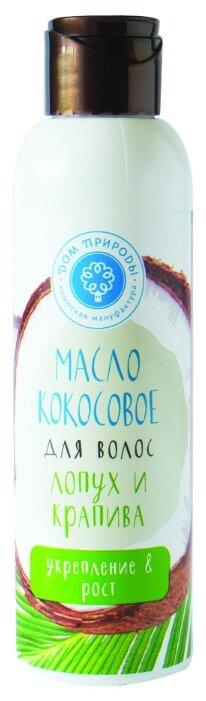 Дом Природы Масло кокосовое для волос Лопух и крапива